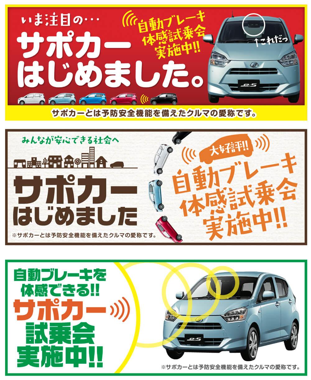 日昇自動車販売様 キャンペーンバナー
