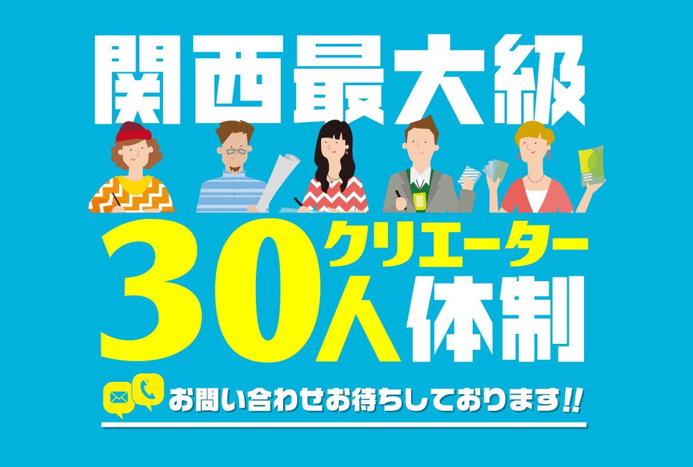 関西最大級クリエーター30人体制
