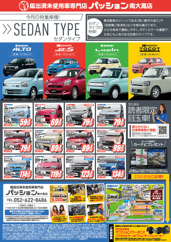 サンアイ自動車様 地域紙広告