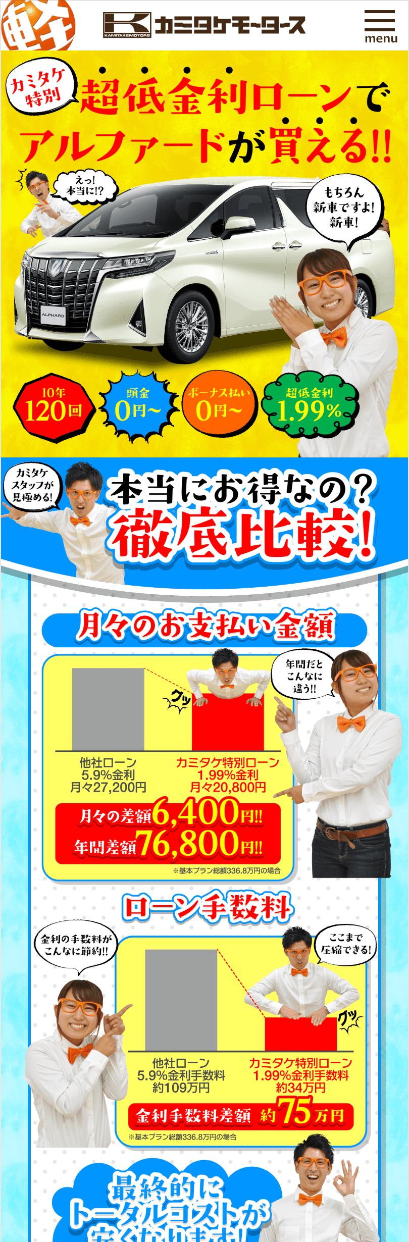 カミタケモータース様 アルファード専用LP
