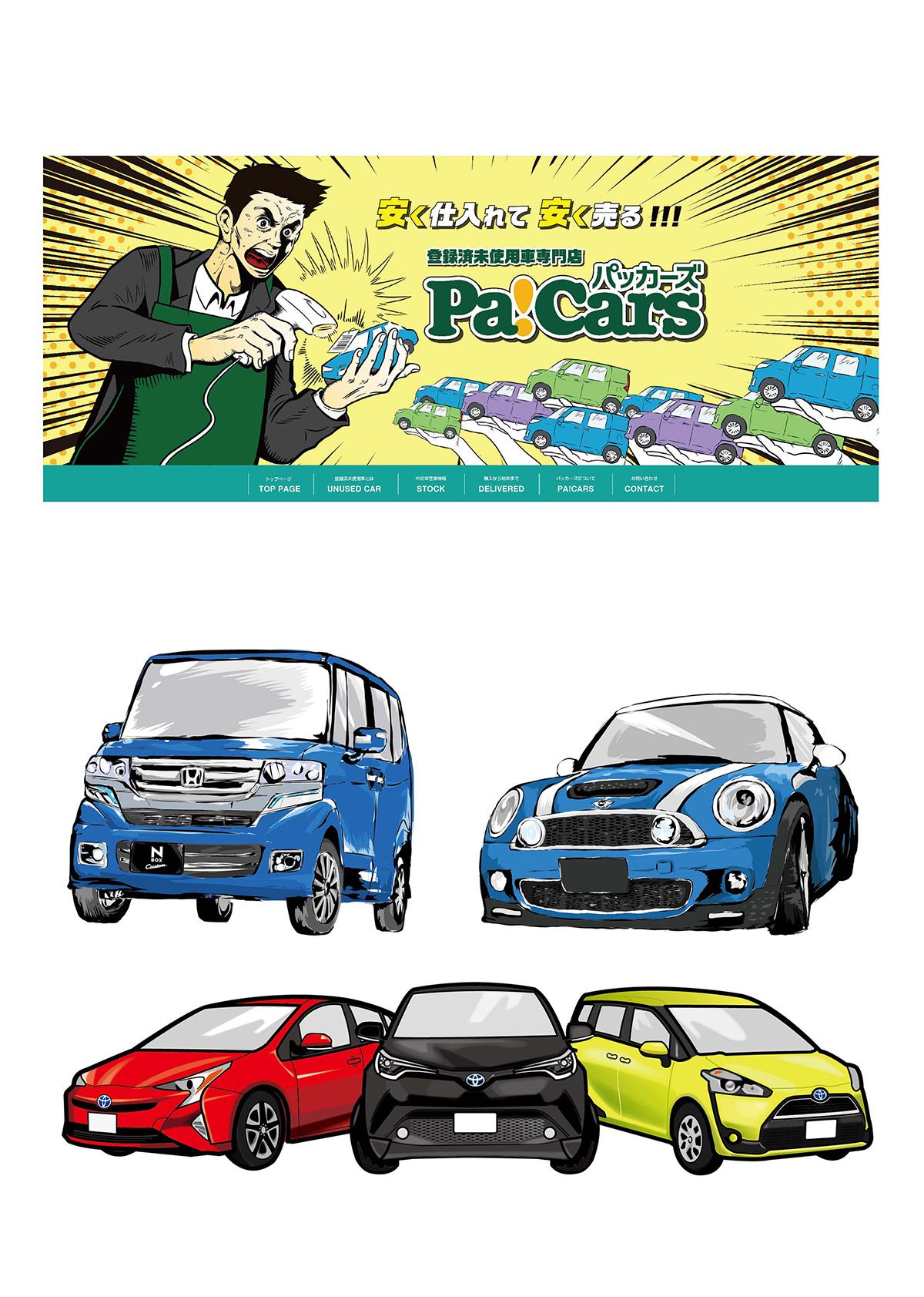 自動車販売店様 HP用イラスト
