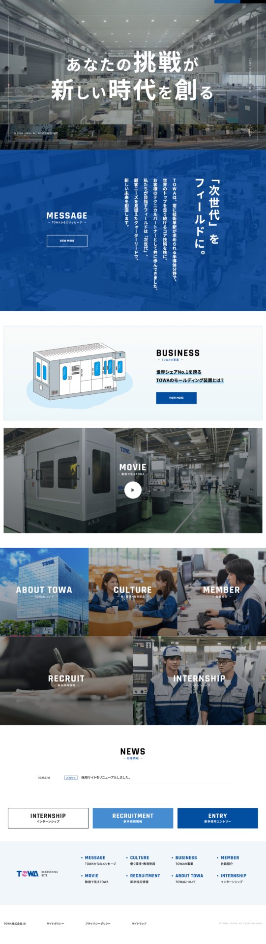 TOWA様 リクルートサイト